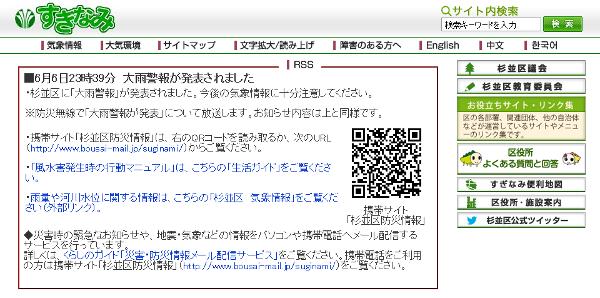 杉並区ウェブサイトトップページのスクリーンショット1