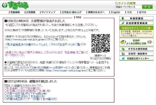 杉並区ウェブサイトトップページのスクリーンショット2