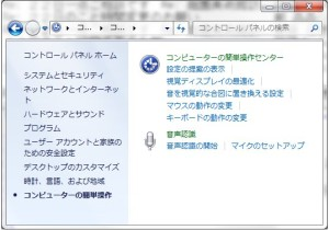Windows7のコントロールパネル