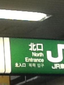 浜松町駅の看板