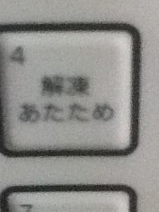 電子レンジのボタンの写真