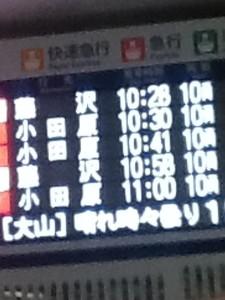 新宿駅ホームの時刻表