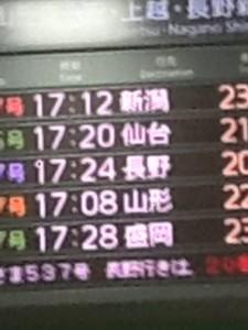 東京駅の時刻表写真